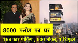 mukesh ambani house price in india in the world 2017 youtube