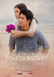 pemain film endless love taiwan autumn in my heart asianfuse wiki