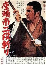 Zatoichi Blind Swordsman Swinging Blind Karatebangbang