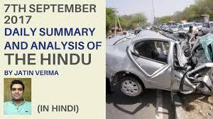 hindu news analysis in hindi for 7th september 2017 by jatin verma