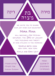 bat mitzvah invitations with hebrew completely customizable with hebrew and design this