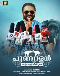 punyalan private limited 2017 malayalam full movie download 700mb