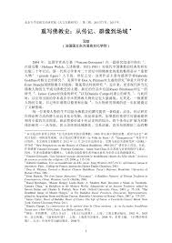 si鑒e de l onu york 重写佛教史 从传记 群像到场域 pdf available