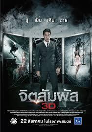 film blu thailand wise kwai s thai film journal news and views on thai cinema review