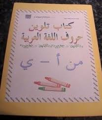 a crafty arab arabic alphabet coloring pages qaf is for qird