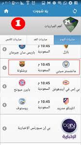 Yalla Shoot تطبيق يلا شوت Yalla Shoot لمتابعة مباريات كرة القدم بث مباشر
