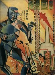 Chinese Art Design Shanghai Expression Graphic Design In China In The 1920s And 30s