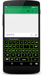 blackberry keyboard for android apk app malayalam keyboard for android for bb blackberry