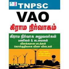 tnpsc vao exam book buy tnpsc vao exam book online at best