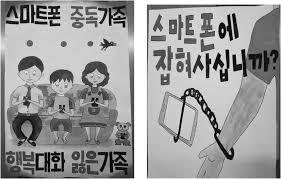 internet addiction essay sample south korea s efforts to prevent internet addiction best poster in the internet addiction prevention poster competition