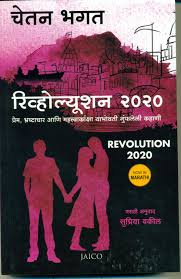 buy revolution 2020 marathi book online at low prices in india