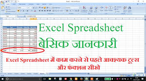 Spreadsheet Tutorial Basic Spreadsheet Tutorial Excel म क म करन क