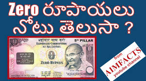 unknown facts about zero rupees note in telugu interesting