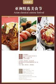 classical cuisine the shilla classical cuisine festival