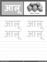 trace and learn writing hindi alphabet vowel and number workbook