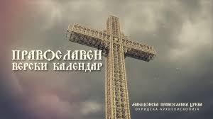 Verski Kalendar 2018 Mk Pravoslaven Verski Kalendar Mpc Septemvri 2017 09 23