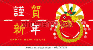 japanese new year ornament japanese translation stock vector
