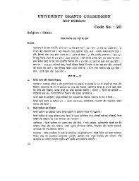 cbse ugc net hindi syllabus examrace