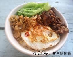 cuisine test馥 米馥肉骨茶 home tainan menu prices restaurant