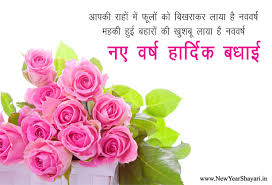 happy new year greetings with font shayari images quotes