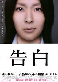 film original sin adalah confessions kokuhaku 2010 download japanese movie confessions