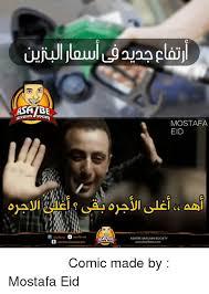 Eid Memes - 25 best memes about eid eid memes