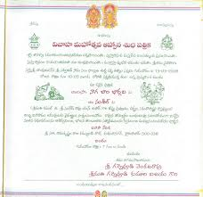 Upanayanam Invitation Cards In English Welcome To Flickr