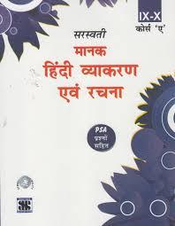 saraswati manak hindi vyakaran avam rachna course a class 9 10