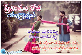 Valentines Day Love Quotes by Valentines Day Telugu Love Quotes Wishes Sms Images Oye Quotes