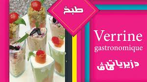 astuce de chef cuisine comment préparer des verrines gastronomiques astuce de chef