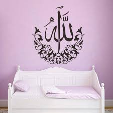 chambre high stickers islam chambre avec high quality islamic design home wall
