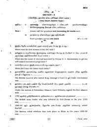tnpsc group 1 exam question paper 2017 2018 student forum for the question paper here is the attachment tamil nadu public service commission group 1 general studies entrance exam paper