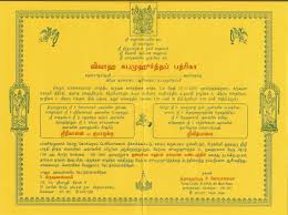 marriage invitation wordings for friends in tamil yaseen for