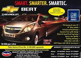 Home Design Magazines In Sri Lanka Chevrolet Beat Available In Srilanka For Rs 2 195 000 00 U2013 Mag