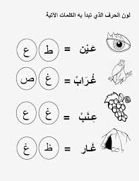 286 best arabisch images on pinterest arabic language learning