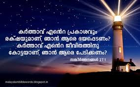 bible thanksgiving verses malayalam bible words bible words bible quotes bible verses