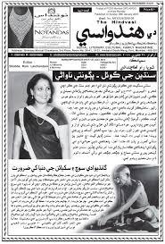 si e social air hindvasi sindhi newspaper magazine edition 28 01 2018 zoom page 1