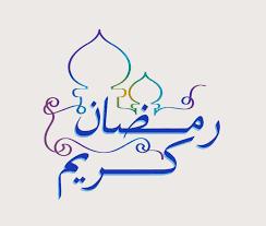 flat infographic ramadan kareem stock vector clipart me 4481
