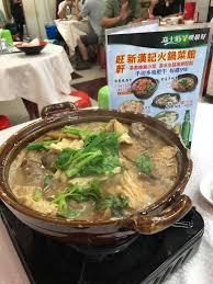 pat鑽e cuisine 旺軒新漢記火鍋菜館 publicaciones yuen town opiniones