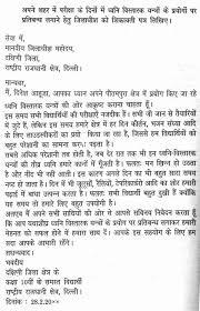 format job application letter hindi cover templates write bank
