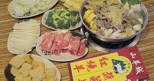 cuisine tunisienne en vid駮 中和美食 山羊城全羊館羊肉爐 中和莒光店 火鍋 宵夜 冬令進補 蔬菜羊