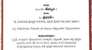 Wedding Invitation Card Matter In Wedding Card Matter In Gujarati For Daughter Wedding Invitation