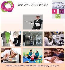 centre de formation cuisine tunisie centre de formation et d apprentissage ezzouhour accueil