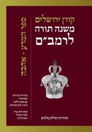 adin steinsaltz books rambam mishna torah sefer mada ve ahava book by adin steinsaltz
