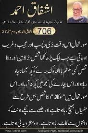 schöne islam sprüche 322 besten words bilder auf urdu zitate sufi und