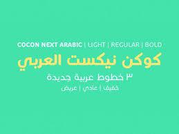 cocon next arabic u2013 kreativ