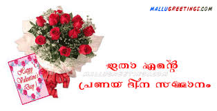 wedding wishes malayalam scrap malayalam s day scraps malayalam scrap