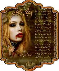 De K He September 2014 Urdu Artwork