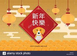 new year traditional decorations new year greeting card with dog decorations lantern