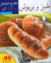 samira tv cuisine fares djidi la cuisine algérienne cuisine facile pains et brioches 15